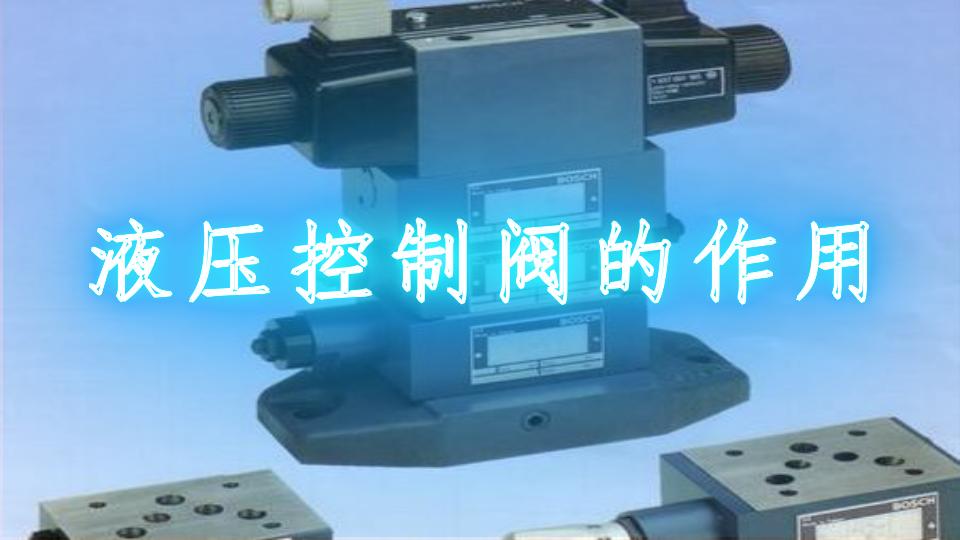 液压控制阀的作用