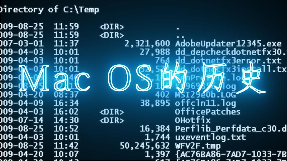 Mac OS的历史