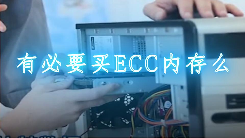 有必要买ECC内存么