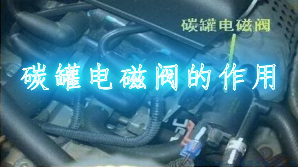 碳罐电磁阀的作用