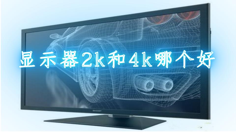 显示器2k和4k哪个好