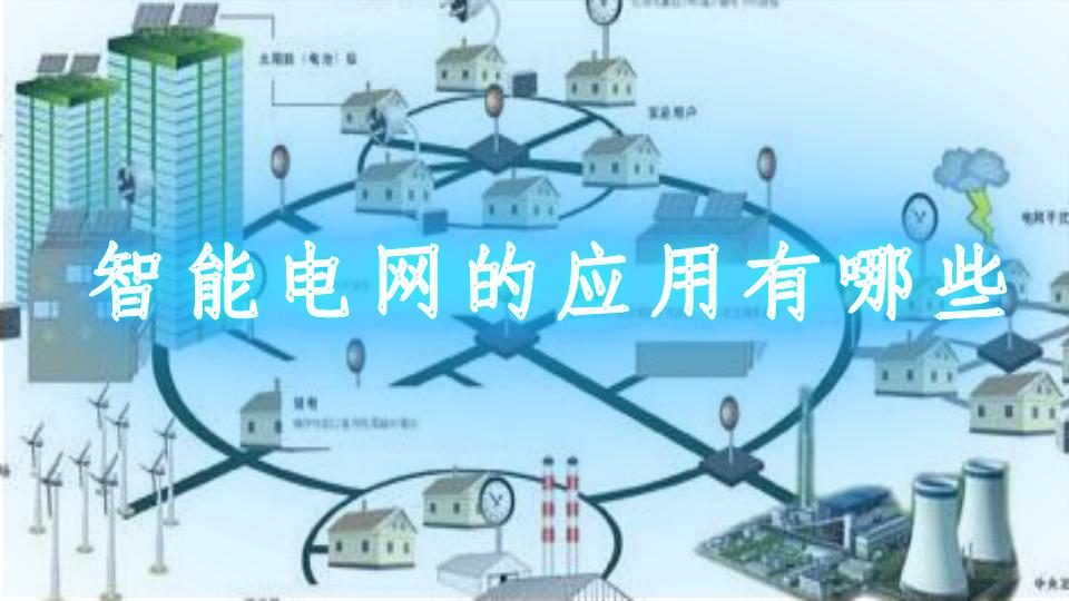 智能电网的应用有哪些