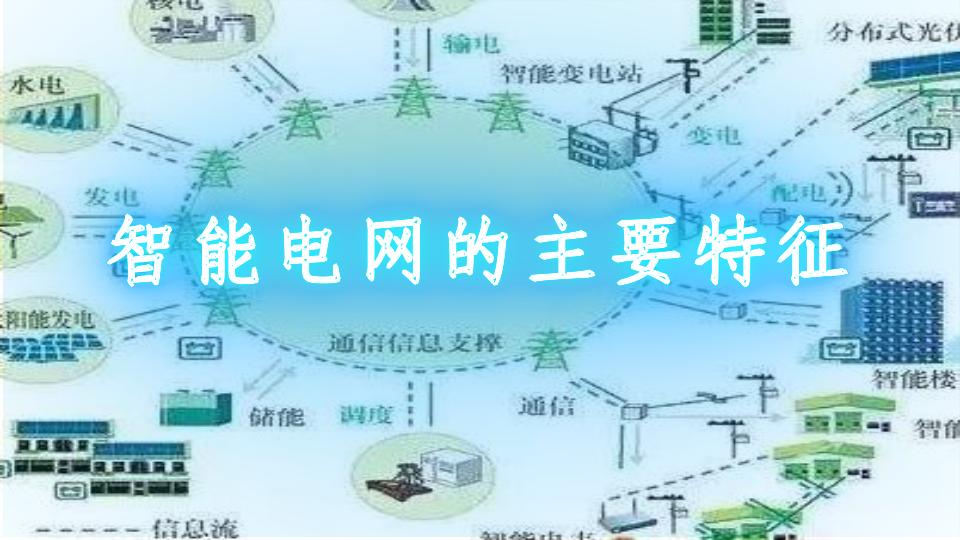 智能电网的主要特征