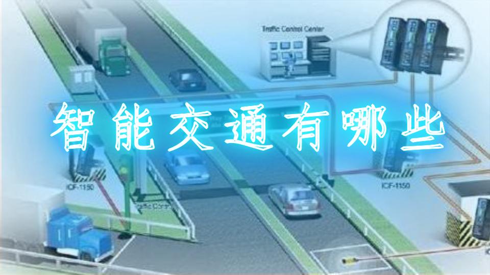 智能交通有哪些