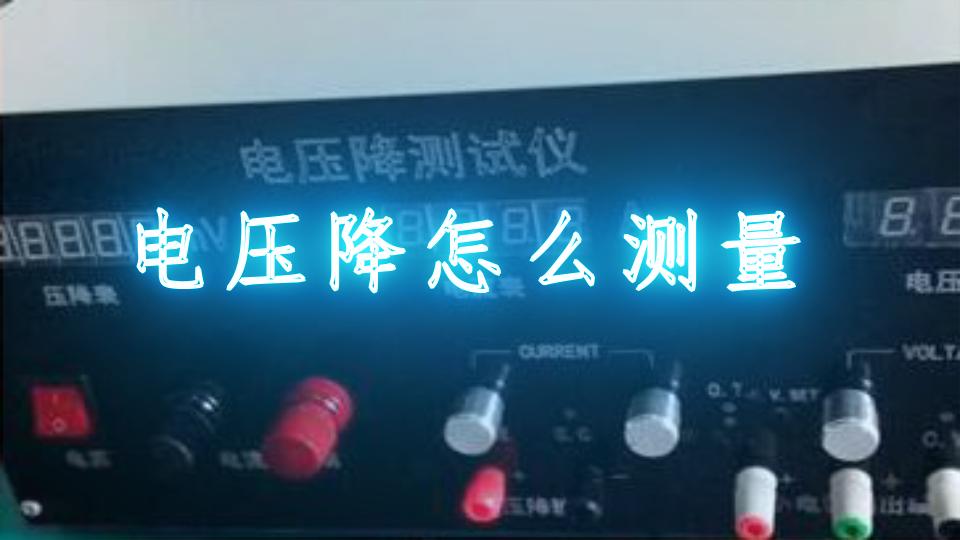 电压降怎么测量