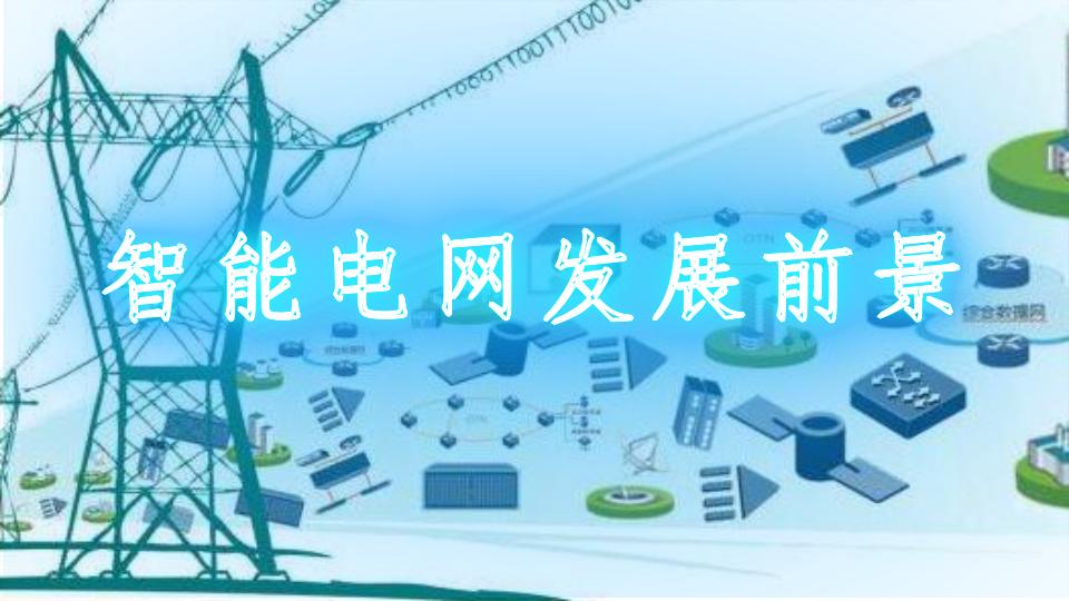 智能电网发展前景