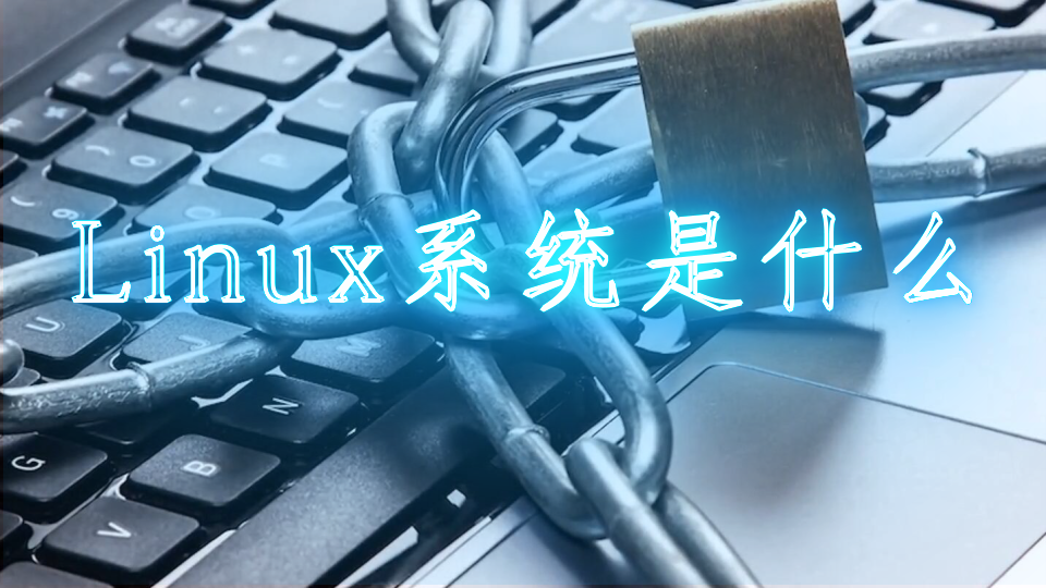 Linux系统是什么