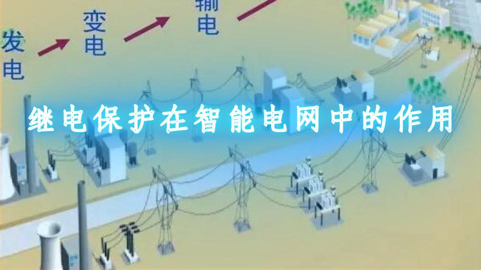 继电保护在智能电网中的作用