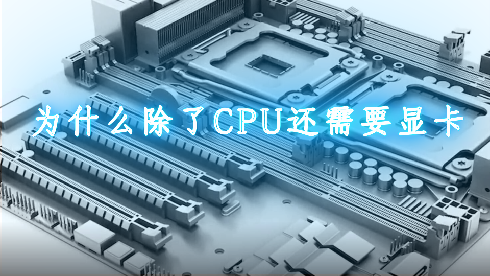 為什么除了CPU還需要顯卡