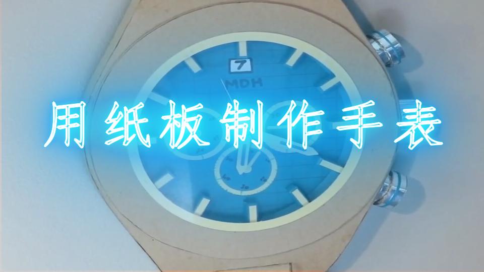 用纸板制作手表
