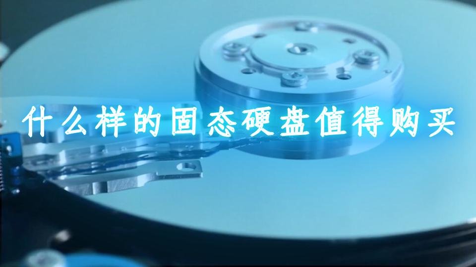 什么样的固态硬盘值得购买
