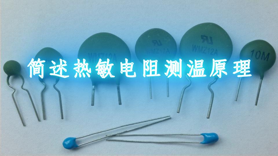 簡述熱敏電阻測溫原理