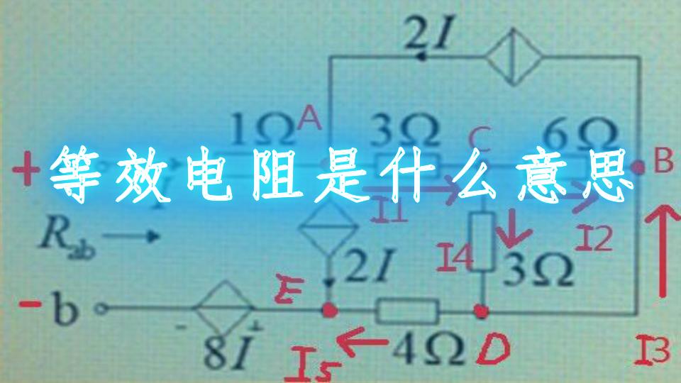 等效电阻是什么意思