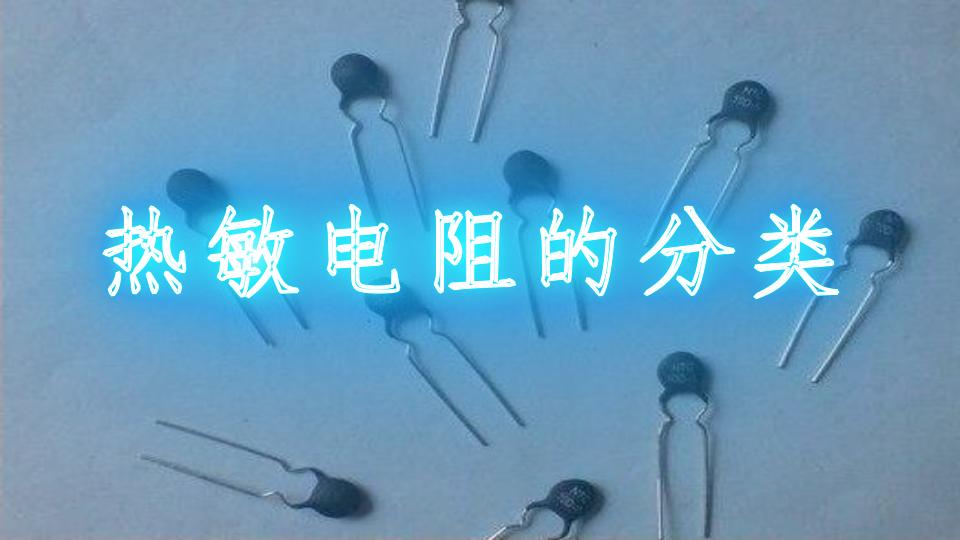 熱敏電阻的分類