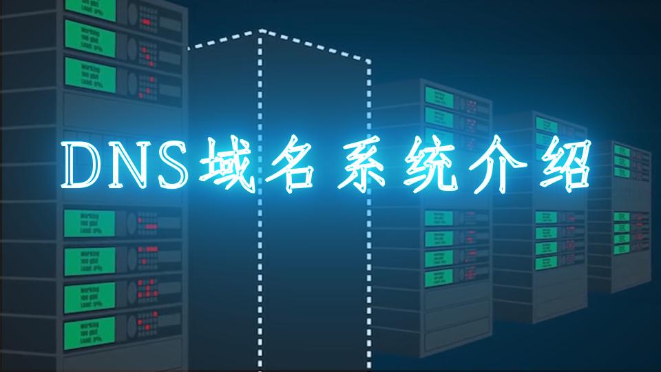DNS域名系統介紹