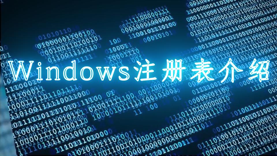 Windows注册表介绍