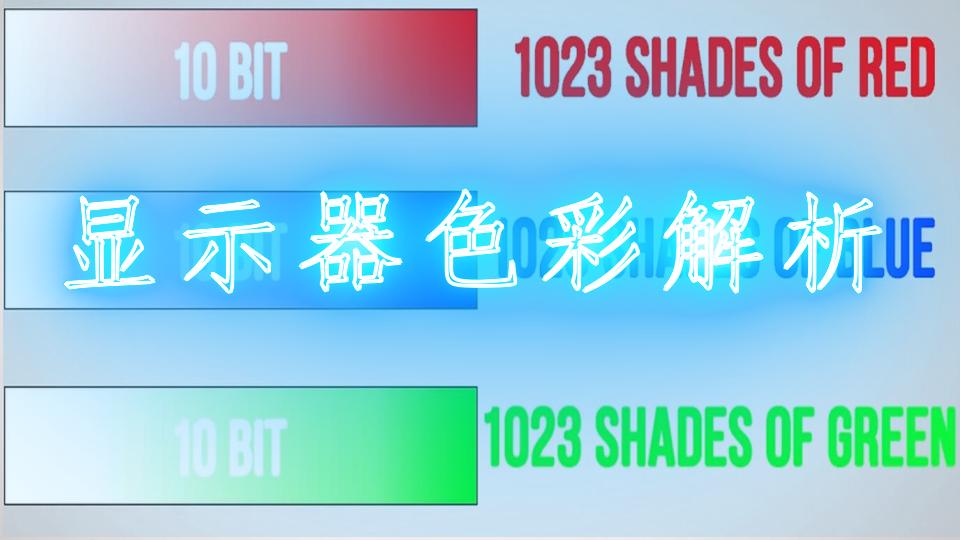 显示器色彩解析