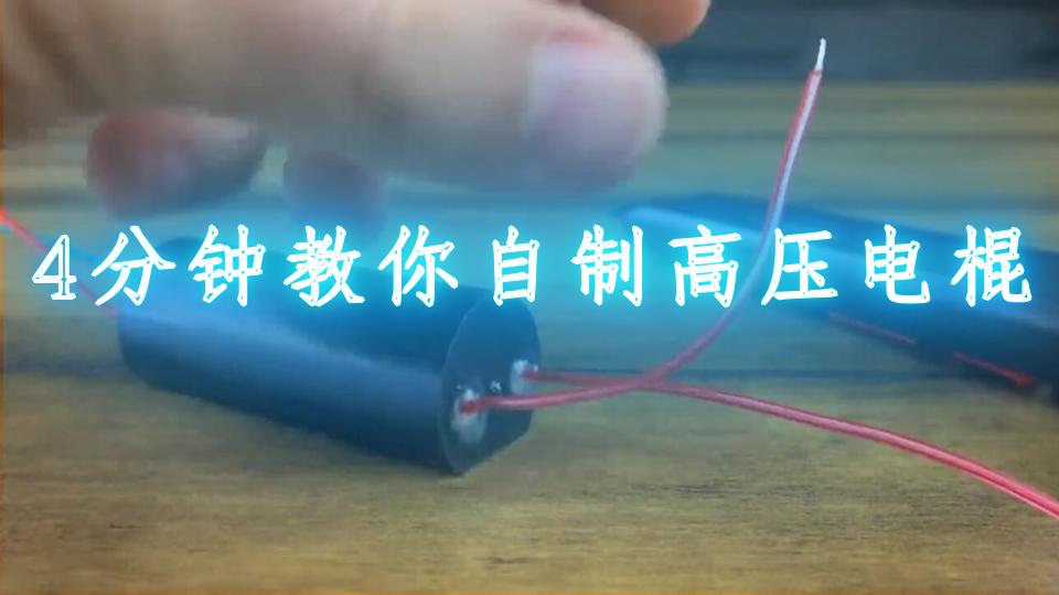 4分钟教你自制高压电棍