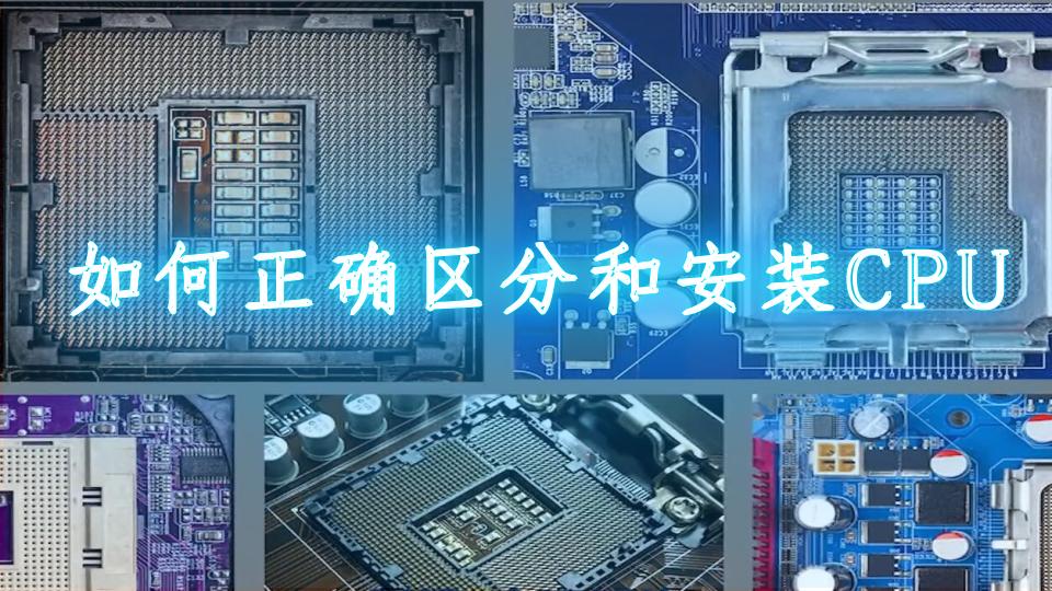 如何正确区分和安装CPU