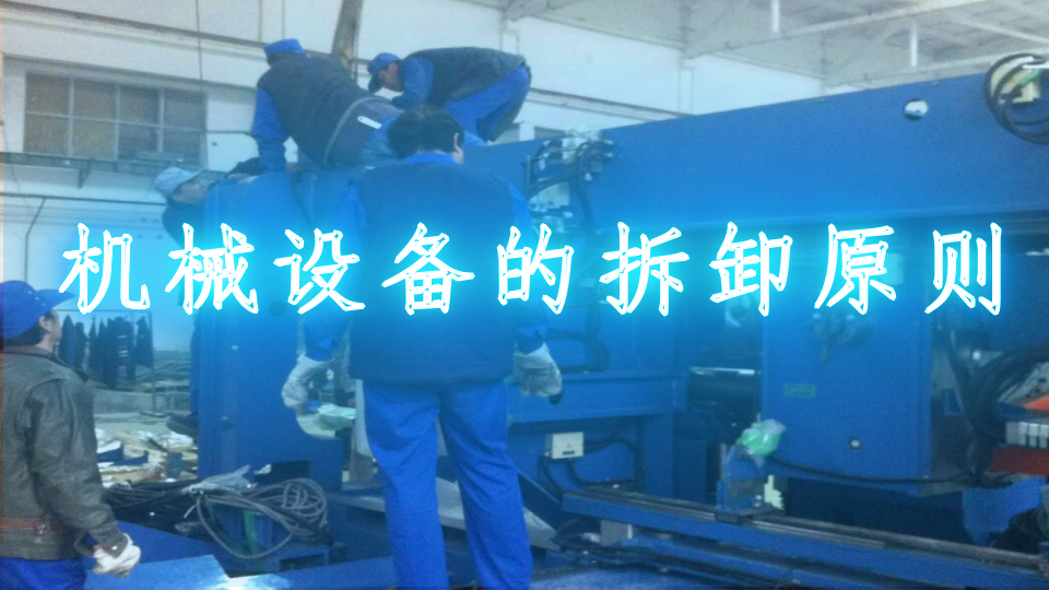 机械设备的拆卸原则