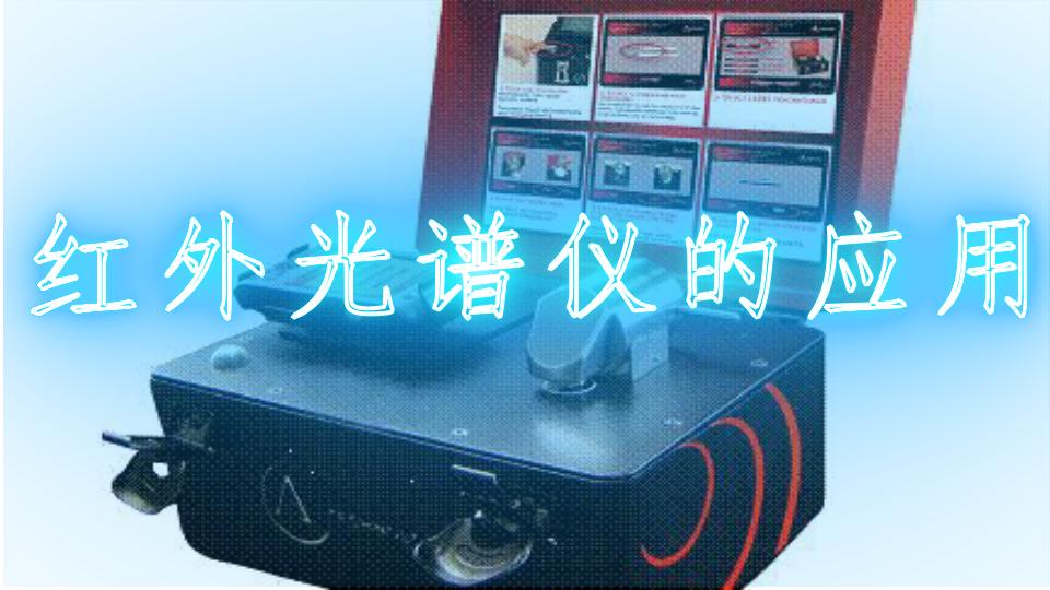 紅外光譜儀的應用