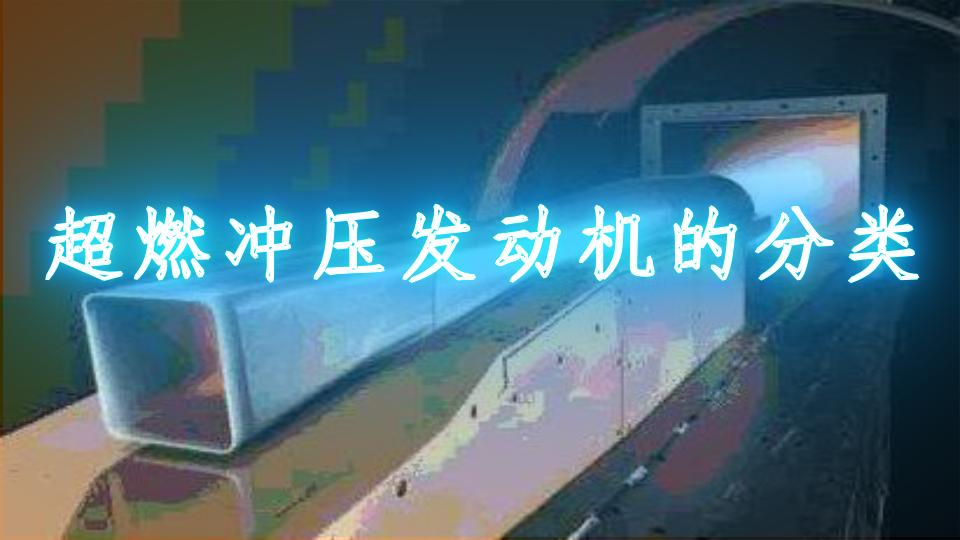 超燃冲压发动机的分类