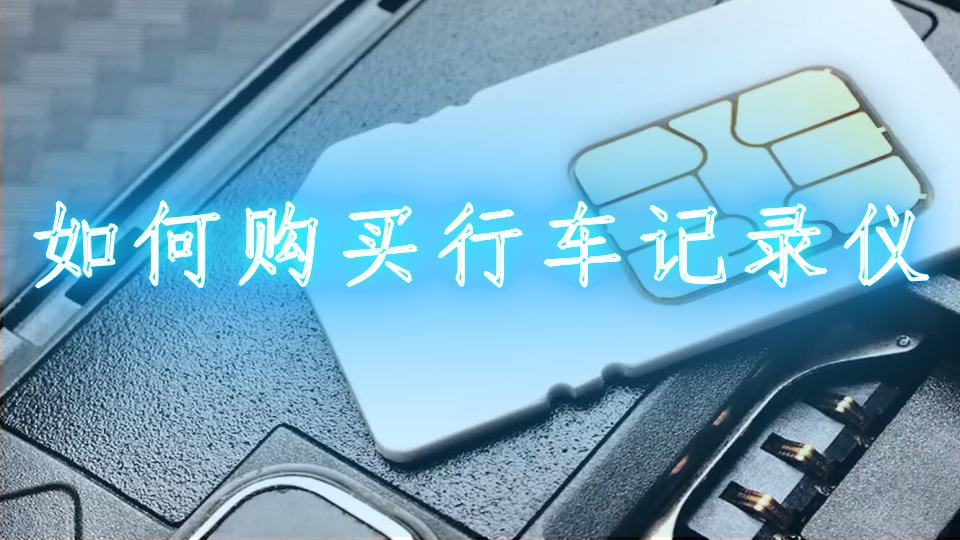如何购买行车记录仪