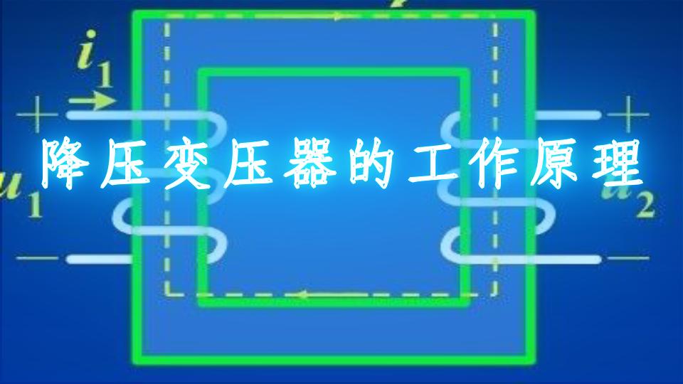 降压变压器的工作原理