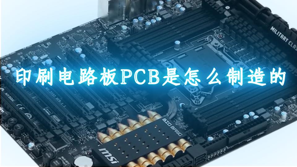 印刷电路板(PCB)是怎么制造的