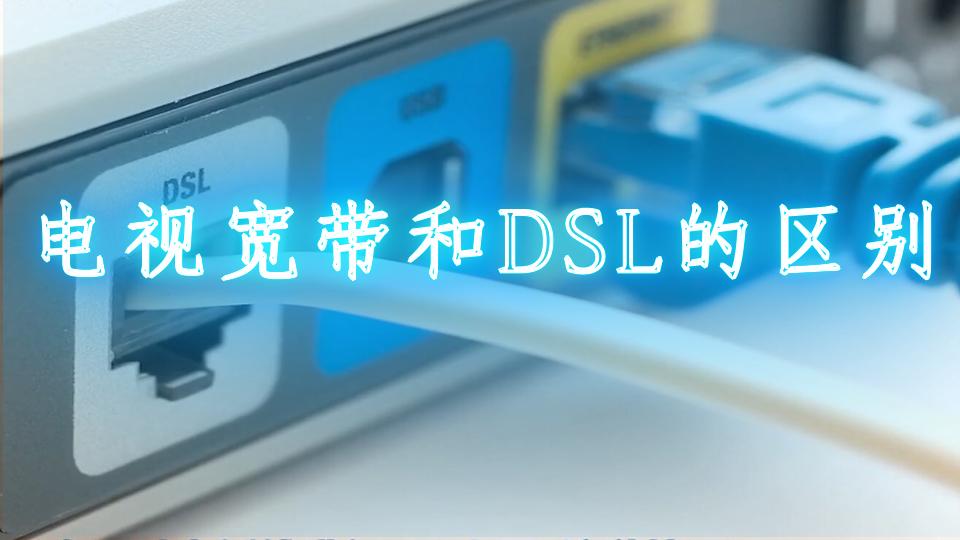 電視寬帶和DSL的區別
