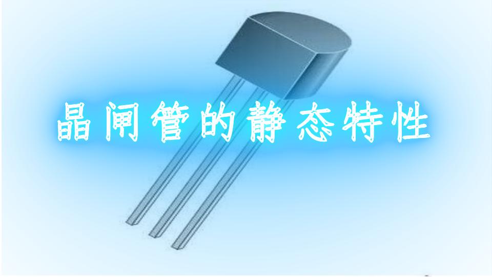 晶闸管的静态特性