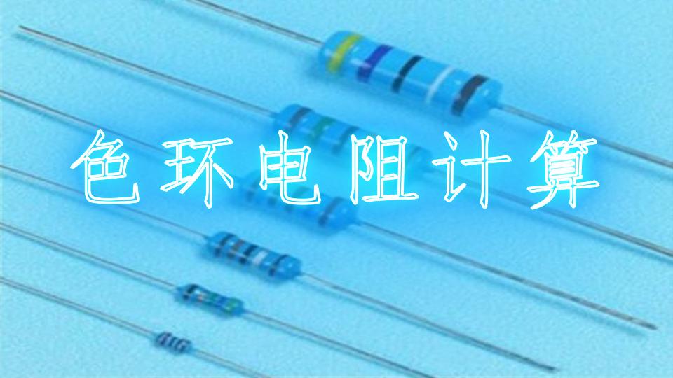 色环电阻计算