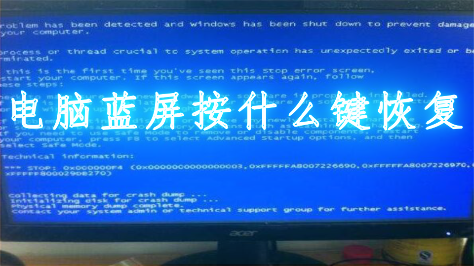 电脑蓝屏按什么键恢复