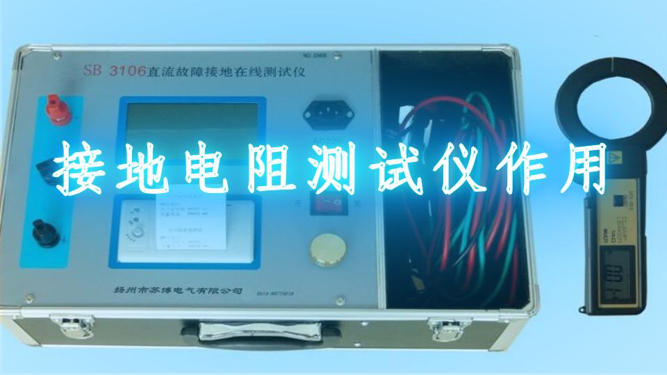 接地电阻测试仪作用