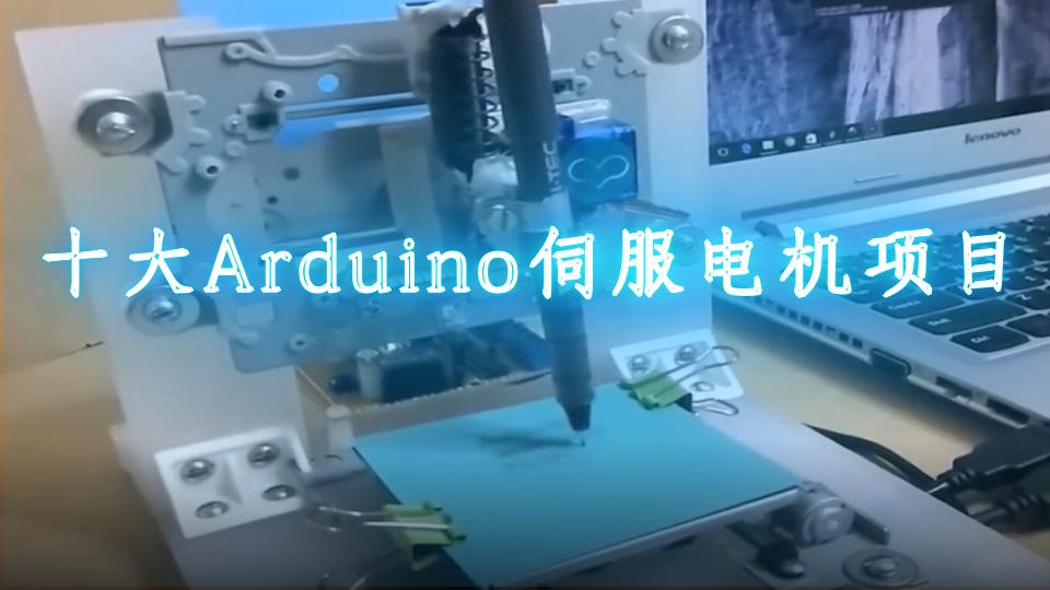 十大Arduino伺服电机项目