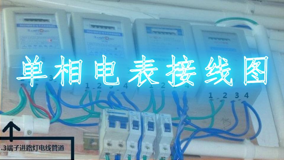 单相电表接线图