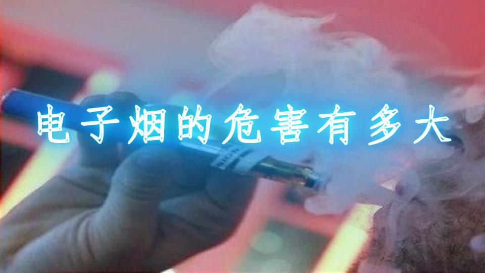 电子烟的危害有多大