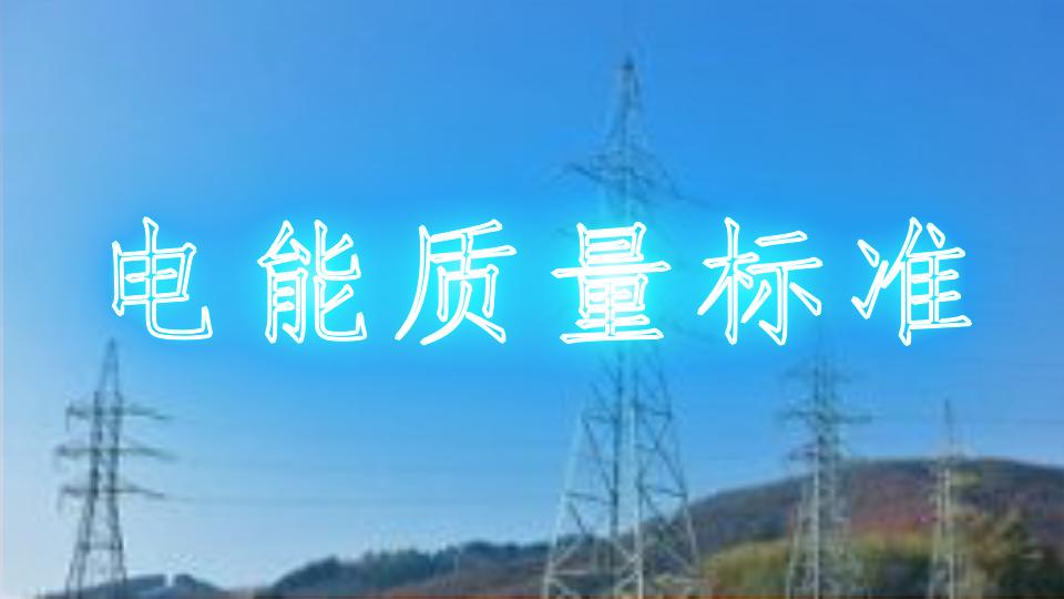 电能质量标准