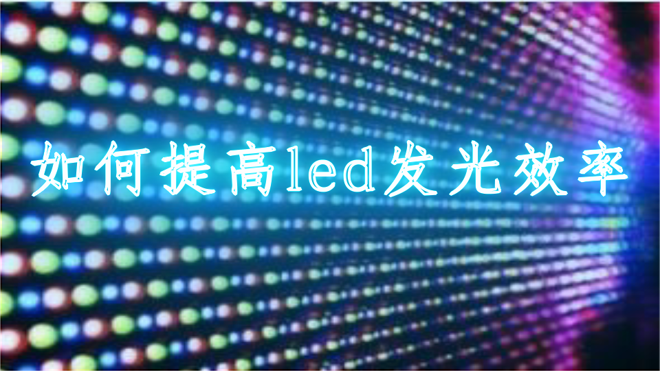 如何提高led发光效率
