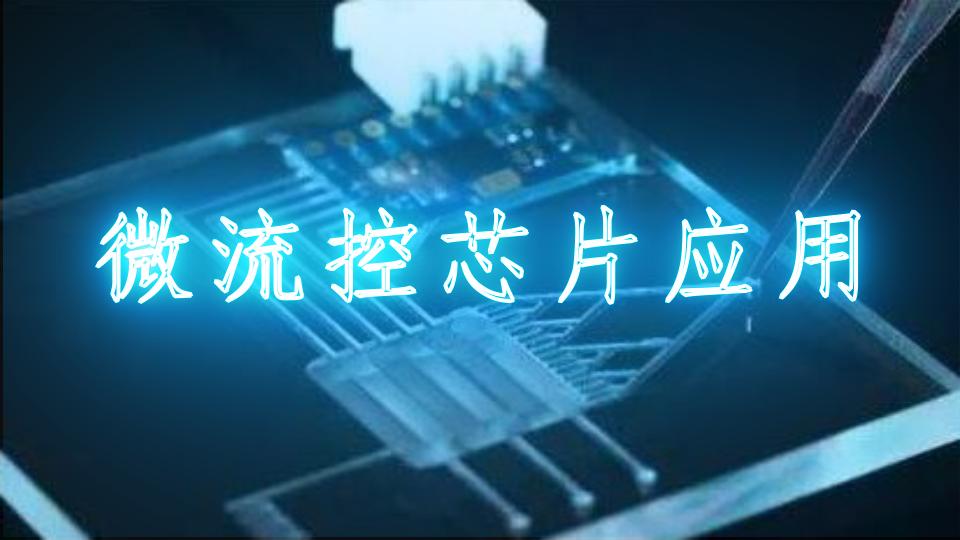 微流控芯片應用