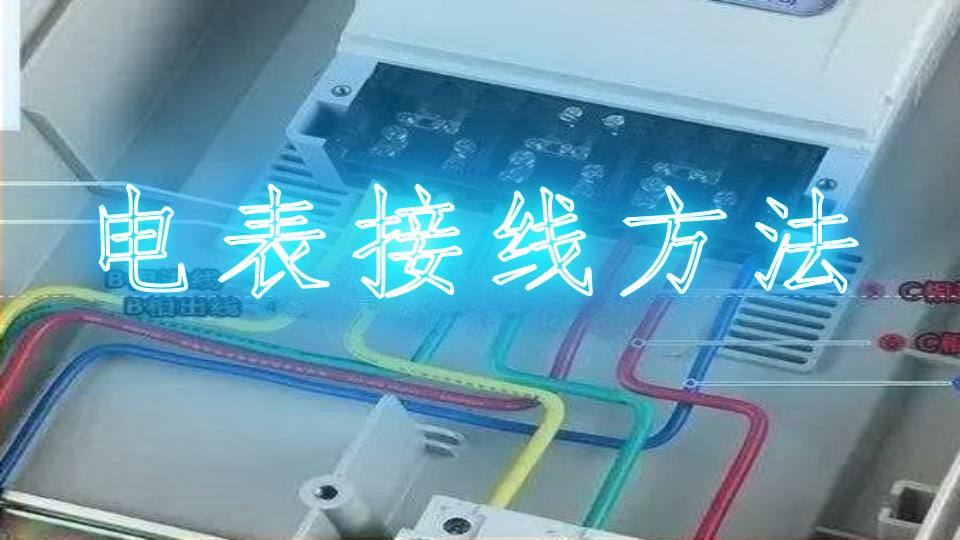 电表接线方法