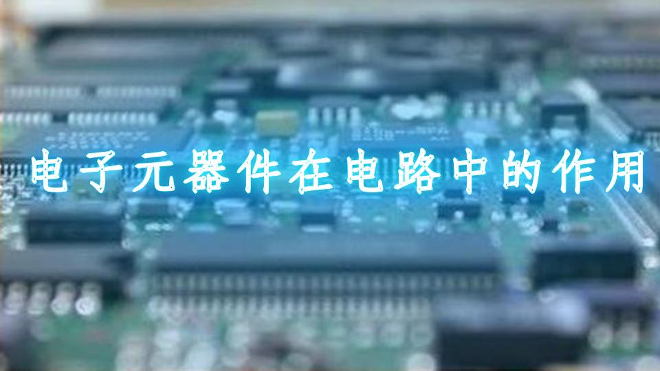 电子元器件在电路中的作用