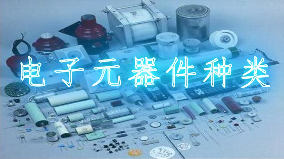 电子元器件种类
