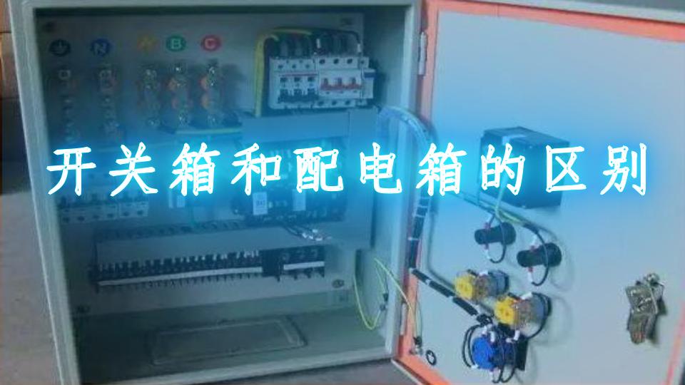 开关箱和配电箱的区别