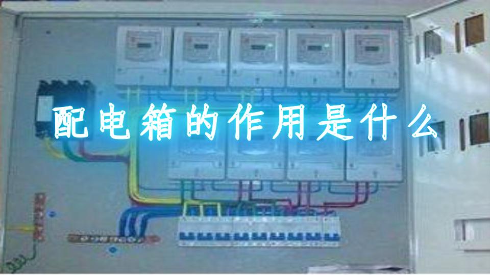 配电箱的作用是什么