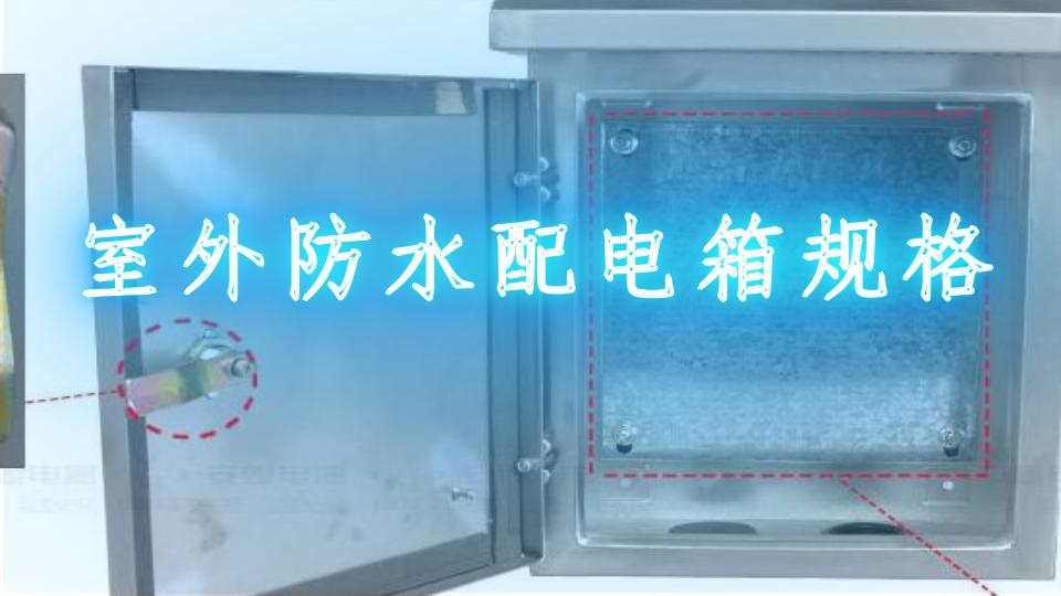 室外防水配电箱规格