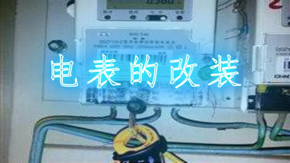 电表的改装