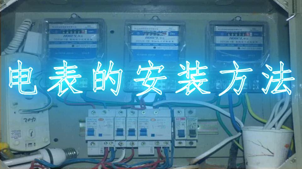 电表的安装方法