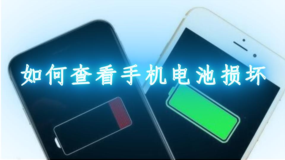 如何查看手机电池损坏
