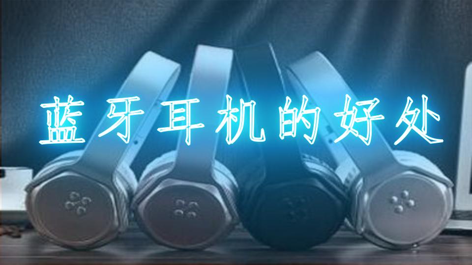 蓝牙耳机的好处